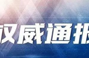 """涉及徐州1人,江苏省纪委监委通报4起充当黑恶势力""""保护伞""""典型案例"""