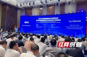 论道智能制造新路径 2019中德智能制造高峰论坛在湘江新区召开
