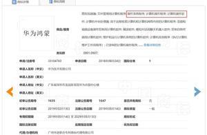 """稳了!华为自研操作系统已注册""""鸿蒙""""商标"""