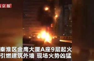 南京金鹰商贸集团就火灾发致歉声明:25日停业整顿