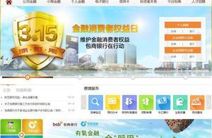 存在严重信用风险 包商银行被中国央行、中国银保监会接管