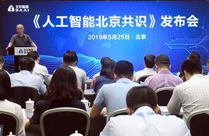 《人工智能北京共识》发布
