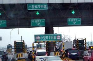 周末漫谈丨高速公路取消收费站:一举多得之良政,最为受益是司机