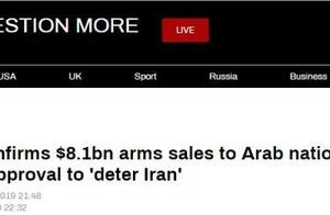 美政府向沙特等国售81亿美元武器涉嫌违规 蓬佩奥证实