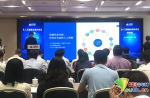 致力人工智能伦理与安全规范《人工智能北京共识》发布