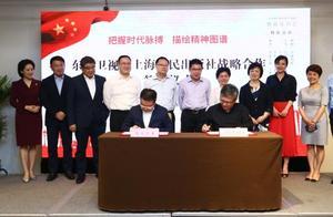 1+1>2,东方卫视上海人民出版社联手,以媒体力量提升城市温度