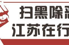 """利剑直指""""套路贷""""黑恶势力犯罪 江苏摧毁15个""""套路贷""""涉黑组织"""