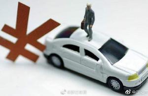 车辆购置税新规7月起实施:按裸车成交价交税 买车成本降低