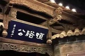 丽江四合五天井