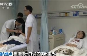 福建漳州演出事故:伤者无生命危险 部分已治愈出院