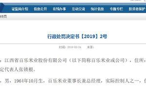 """""""夫妻店""""百乐米业虚假销售导致虚增9003万营收 被监管警告并罚款149万"""