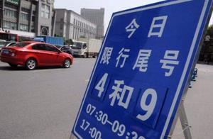 小轿车限购、限牌的方式要放宽或取消吗,你怎么看?