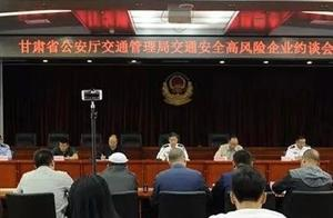 """省公安厅交通管理局约谈曝光6家列入""""黑榜""""的高风险企业"""