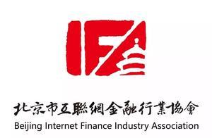 """北京互金协会:新增""""校园贷""""、""""高利贷""""等投诉热线"""