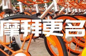 世上再无摩拜,更名后的美团单车能否重获新生?
