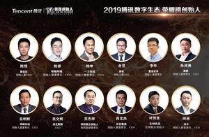 """3年增长10倍 乐信肖文杰荣登腾讯""""我是创始人""""荣耀榜"""