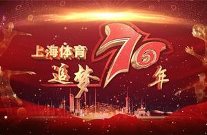 上海体育70年硕果累累 徐寅生徐根宝徐莉佳讲述体育如何塑造人