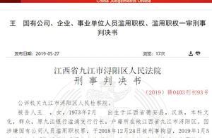 支行长违规以单位名义担保借款 九江银行被告上法庭赔款近千万
