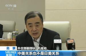孔铉佑:中美关系不是日美关系 妥协退让不可能解决问题