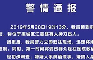 广东惠州一男子持刀行凶,官方:系醉酒滋事,非精神病患者
