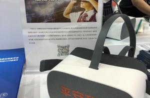 解决教育痛点,平安科技展现全新VR教育形式!