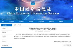 成都地铁偷拍男被中国经济信息社四川分公司解聘