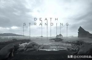 死亡搁浅预告公布6小时播放量超210万 死亡搁浅游戏背景介绍