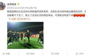 熊猫杯收回韩奖杯事件始末 韩国队脚踩奖杯屏保照片曝光