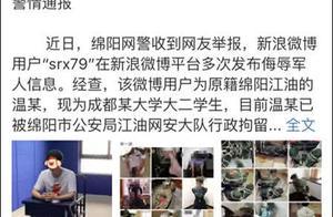 多次发布侮辱军人信息,成都大学生被拘留