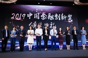 """中融信托荣获2019中国金融创新奖之""""十佳财富管理创新奖"""""""