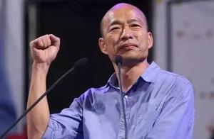 韩国瑜:2020年准备承担任何重大责任 让民进党下台