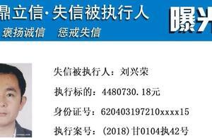 """曝光!最新""""老赖""""名单,最高欠款448万"""
