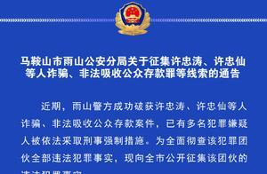 马鞍山警方征集许忠涛等人非法吸收公众存款等犯罪线索