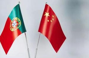 葡华头条 || 葡萄牙央行行长:中国是葡萄牙不可或缺的贸易伙伴和投资者