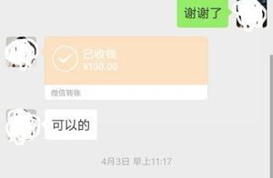 刘先生投诉成都商邦金融
