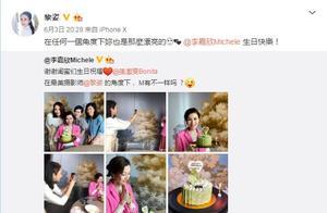 黎姿为李嘉欣庆生 女寿星手里端着生日蛋糕笑的非常开心