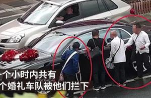 3老头组团拦婚车讨喜钱,不给不让走