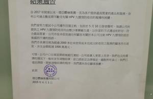 香港水货疫苗事件续:环亚体检清盘结业遣散员工