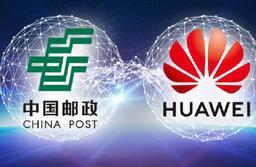 中国邮政与华为达成合作,涉及金融等业务
