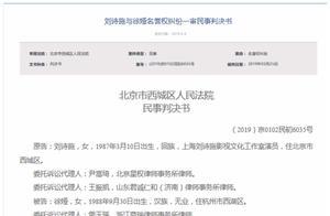 刘诗诗名誉权纠纷案胜诉,获赔10万余元