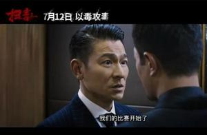 """《扫毒2》发布""""双雄对峙""""版预告:刘德华和古天乐的比赛开始了"""
