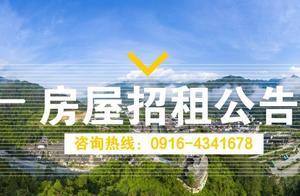 招租公告 | 青木川古镇商铺等你入驻!