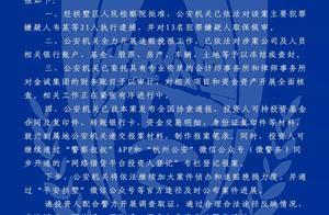金诚集团涉嫌非法集资案21人被批准逮捕