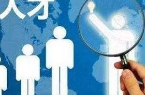 广聚英才计划——创业最高可贷款2000万