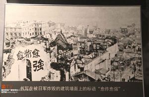 重庆大轰炸纪念日:愈炸愈强 这种精神需要传承