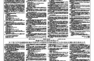 珠海华发实业股份有限公司关于参与投资珠海华实创业实体产业发展投资基金(有限合伙)暨关联交易的公告