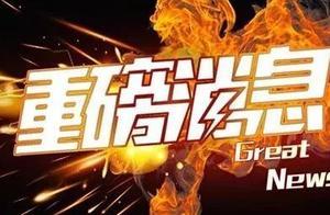 """一山东籍央企高管被""""双开"""" 涉嫌犯罪问题移送检察机关"""