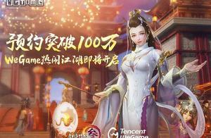 《剑网3》新资料片6.20上线 WeGame新服预约破百万