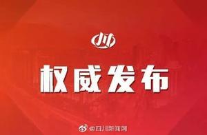 """""""6.17""""宜宾长宁地震二级应急响应终止 重心转为灾后重建"""
