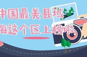 上海这个区上榜中国最美县域,因为美到爆!这次不火也不可能啦